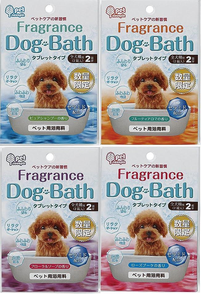 値奨学金一時停止紀陽除虫菊 入浴剤 フレグランスドッグバス タブレットタイプ 全犬種用(2錠入り)×4種