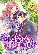 表紙: 変態侯爵の理想の奥様 単話版3 (Sonyaコミックス) | 国原