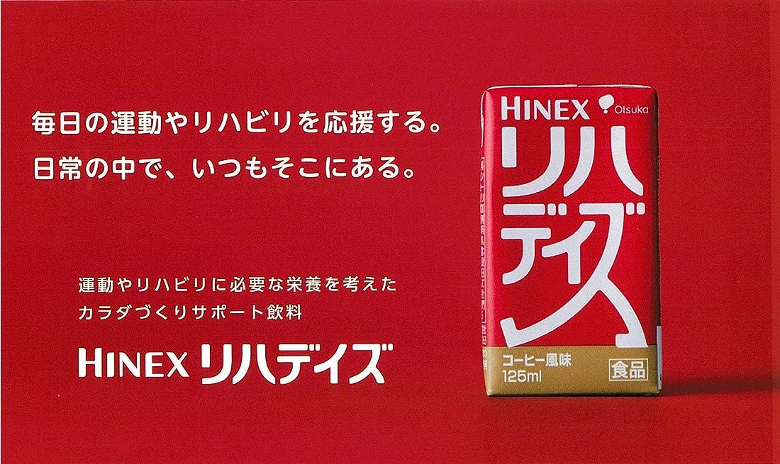 に付けるビタミン現実的【2ケース】HINEX リハデイズ コーヒー風味 125ml×18個