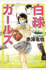 白球ガールズ (角川文庫) Kindle版