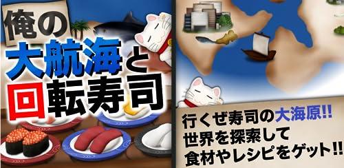 『俺の大航海と回転寿司』のトップ画像