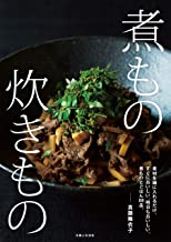 表紙: 煮もの 炊きもの   真藤舞衣子