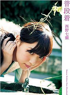 西野七瀬ファースト写真集『普段着』