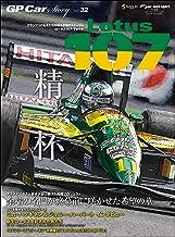 表紙: GP Car Story Vol.32 | 三栄