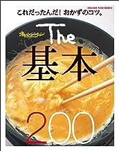 表紙: The基本200 | オレンジページ
