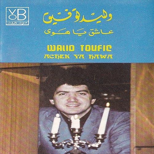 TAWFIK WALID TÉLÉCHARGER MP3 GRATUIT MUSIC