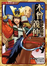 表紙: コミック版 日本の歴史 源平武将伝 木曾義仲   水谷俊樹