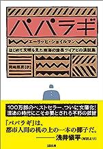 表紙: パパラギ はじめて文明を見た南海の酋長ツイアビの演説集 | エーリッヒ・ショイルマン