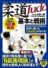 表紙: 柔道 基本と戦術 (PERFECT LESSON BOOK) | 上水 研一朗