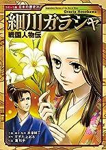 表紙: コミック版 日本の歴史 戦国人物伝 細川ガラシャ | 瀧玲子