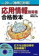 表紙: 平成29年度【春期】【秋期】応用情報技術者 合格教本   岡嶋 裕史
