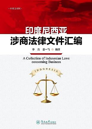 印度尼西亚涉商法律文件汇编=A Collection of Indonesian Laws concerning Business (English Edition)