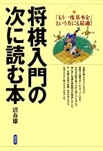 表紙: 将棋入門の次に読む本 | 沼 春雄