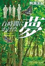 表紙: 百時間にかけた夢 オオムラサキの聖地に向けて   駒瀬 友紀
