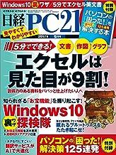 表紙: 日経PC 21 (ピーシーニジュウイチ) 2017年 9月号 [雑誌] | 日経PC21編集部