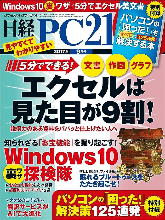 本質的にブロック量で日経PC 21 (ピーシーニジュウイチ) 2017年 9月号 [雑誌]
