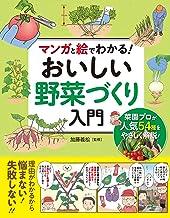 表紙: マンガと絵でわかる! おいしい野菜づくり入門   加藤義松
