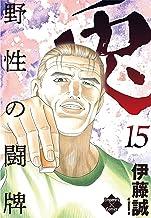 兎~野性の闘牌~ 15 (エンペラーズコミックス)