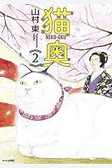 猫奥(2) (モーニングコミックス) Kindle版