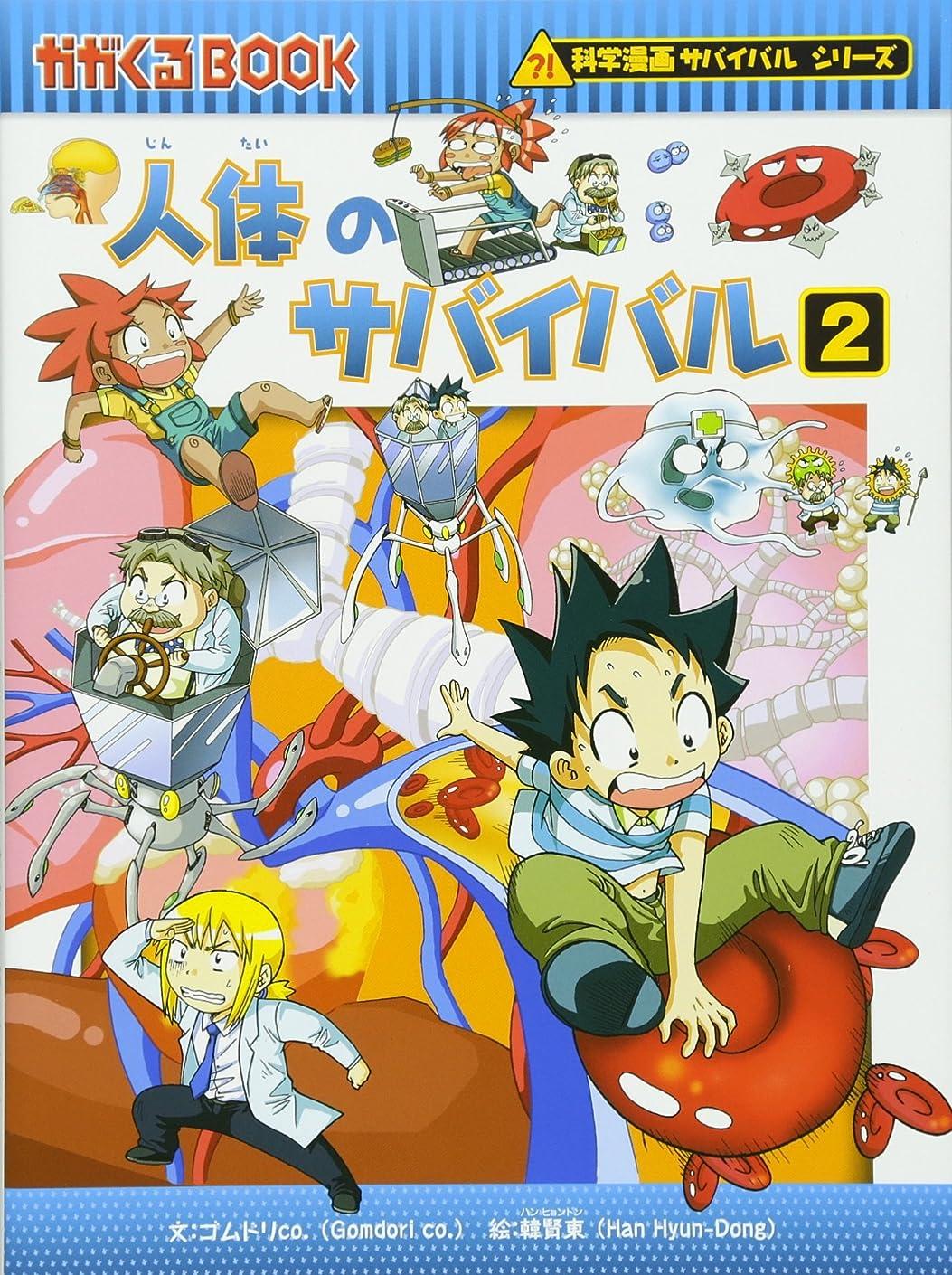 のみ繁栄する純粋な人体のサバイバル 2 (かがくるBOOK―科学漫画サバイバルシリーズ)