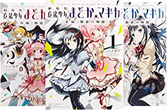 Puella Magi Madoka Magica: The Movie -Rebellion- All 3 Volume Set (Manga Time Kr Comics Forward Series) Japanese Edition