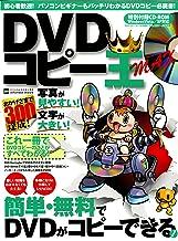 DVDコピー王max―簡単・無料でDVDがコピーできる (INFOREST MOOK PC・GIGA特別集中講座 300)