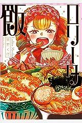 ロリータ飯 (コミックエッセイ) Kindle版