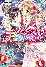 表紙: 三千寵愛在一身 天宮の舞姫 (集英社コバルト文庫) | 由利子