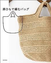 表紙: 麻ひもで編むバッグ | 朝日新聞出版