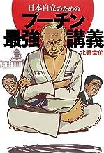 表紙: 日本自立のためのプーチン最強講義(集英社インターナショナル) | 北野幸伯
