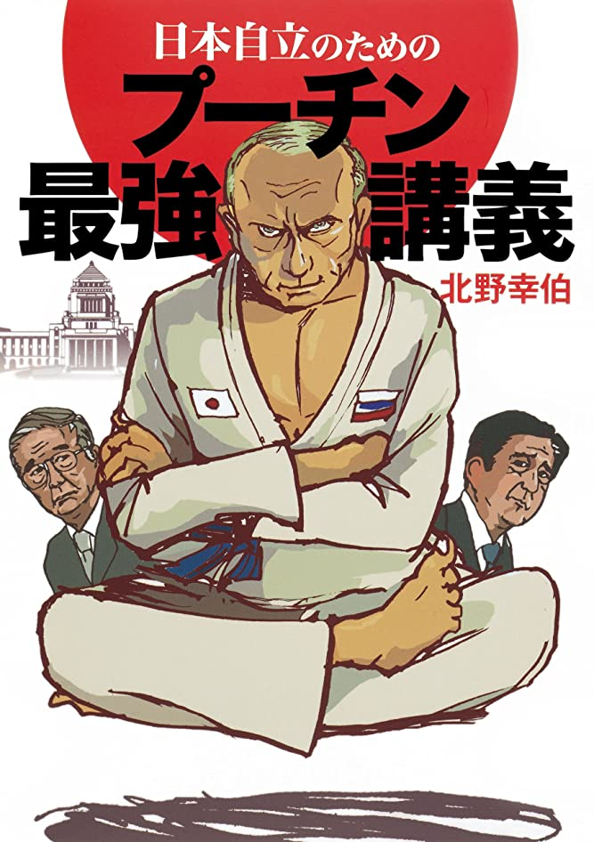 注文玉高揚した日本自立のためのプーチン最強講義(集英社インターナショナル)