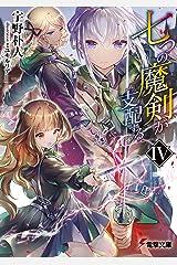 七つの魔剣が支配するIV (電撃文庫) Kindle版
