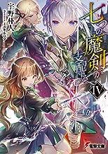 表紙: 七つの魔剣が支配するIV (電撃文庫) | ミユキ ルリア