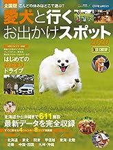アクティブライフ・シリーズ021 全国版 愛犬と行くお出かけスポット2020 (CARTOP MOOK)