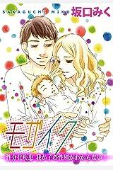 モザイク性分化疾患 -我が子の性別がわからない!- (カノンコミック) Kindle版