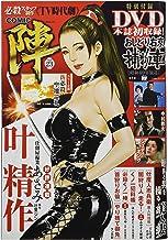 COMIC陣 Vol.23 (RK MOOK)