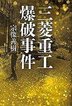 表紙: 三菱重工爆破事件   宗像善樹
