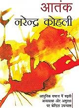 Aatank (Hindi)