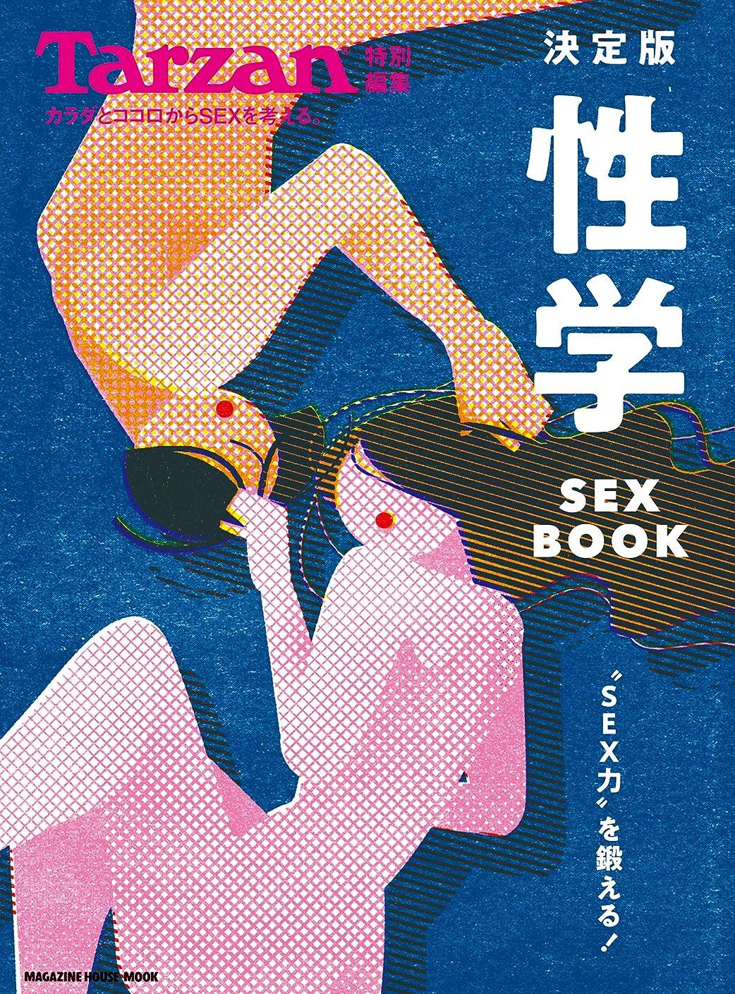 乱れ施設奇跡的なTarzan特別編集 決定版 性学 SEX BOOK