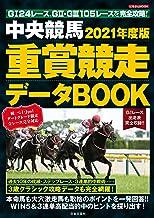 表紙: 中央競馬 重賞競走データBOOK 2021年度版   日本文芸社
