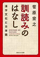 表紙: 訓読みのはなし 漢字文化と日本語 (角川ソフィア文庫) | 笹原 宏之
