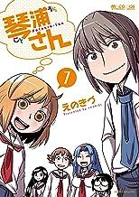 表紙: 琴浦さん(7巻) (マイクロマガジン・コミックス) | えのきづ