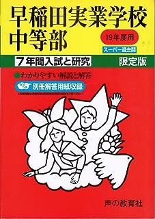 早稲田実業学校中等部―7年間入試と研究: 19年度中学受験用 (18)