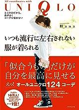 表紙: いつも流行に左右されない服が着られる   Hana