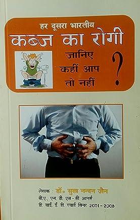 Constipation : Har doosra bhartiye kabz ka rogue, Janiye kahin aap to nahin [Paperback] DR. SUKHNANDAN JAIN
