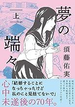 夢の端々 上 (フィールコミックス)
