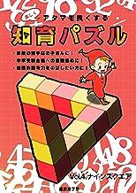 楽しくアタマを良くする知育パズル Vol.4 ナインスクエア