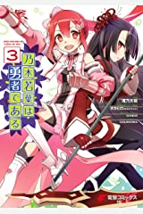 乃木若葉は勇者である(3) (電撃コミックスNEXT) Kindle版