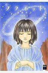 プラネット (1) (幻想コレクション) Kindle版