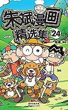 朱斌漫画精选集24